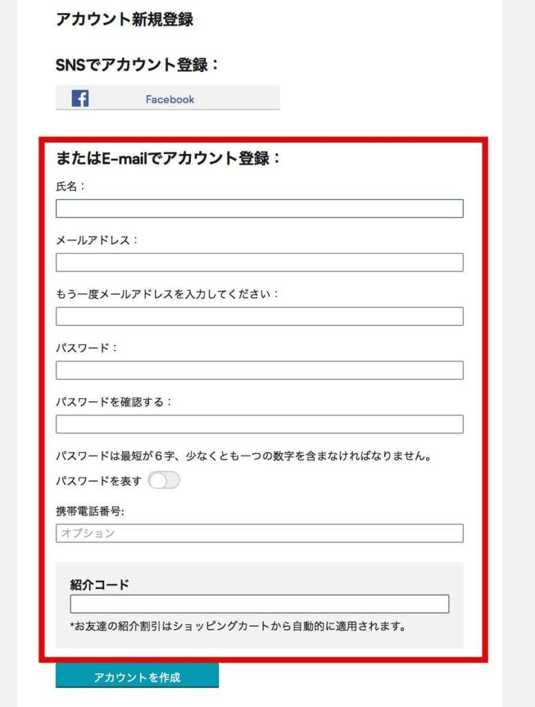 マイプロテインユーザー登録紹介コード