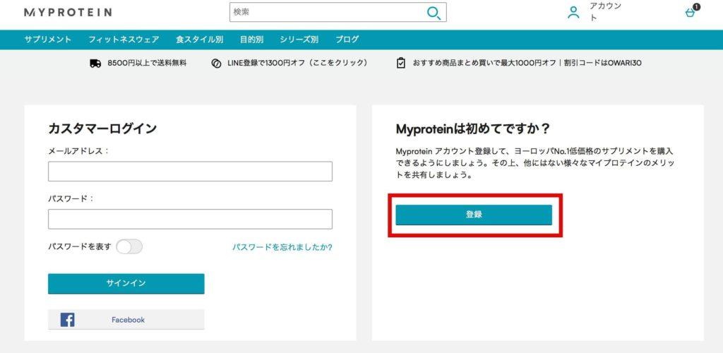 マイプロテインユーザー登録