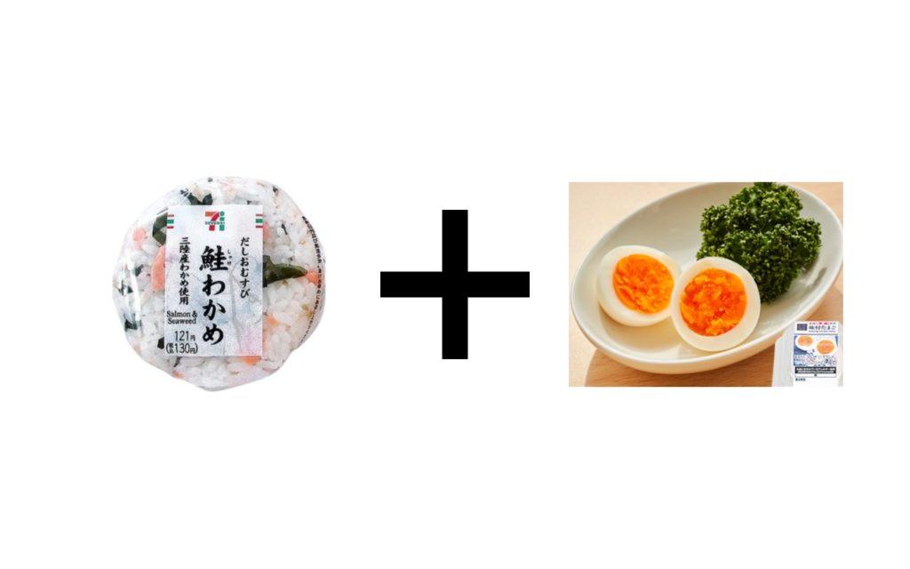 ゆで卵とわかめごはんでダイエット
