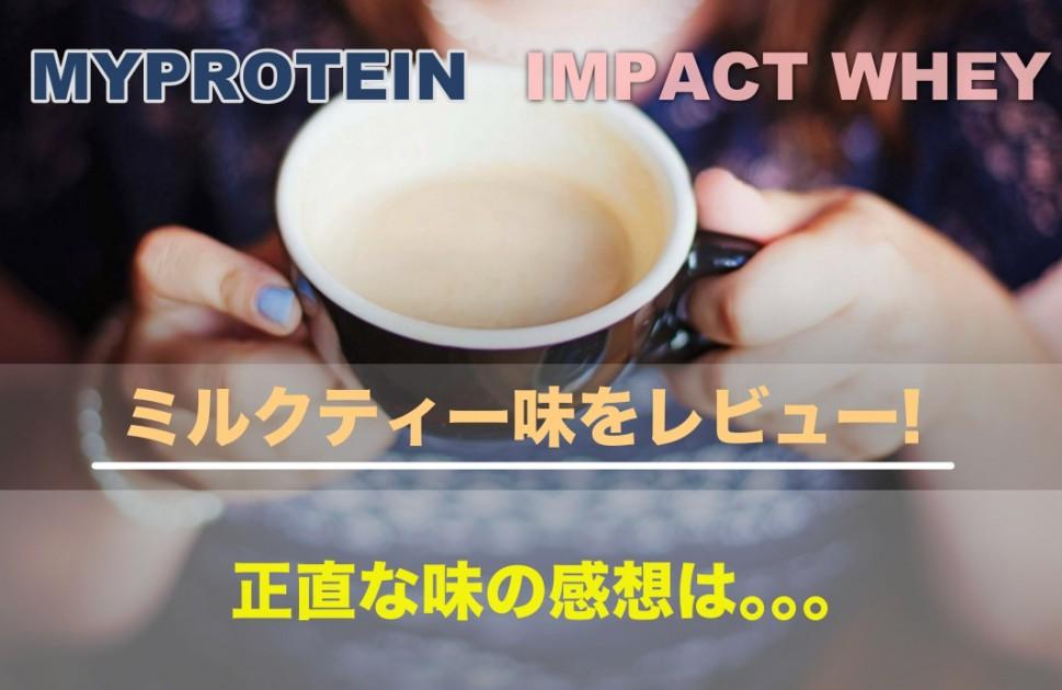 マイプロテインのミルクティー味レビュー