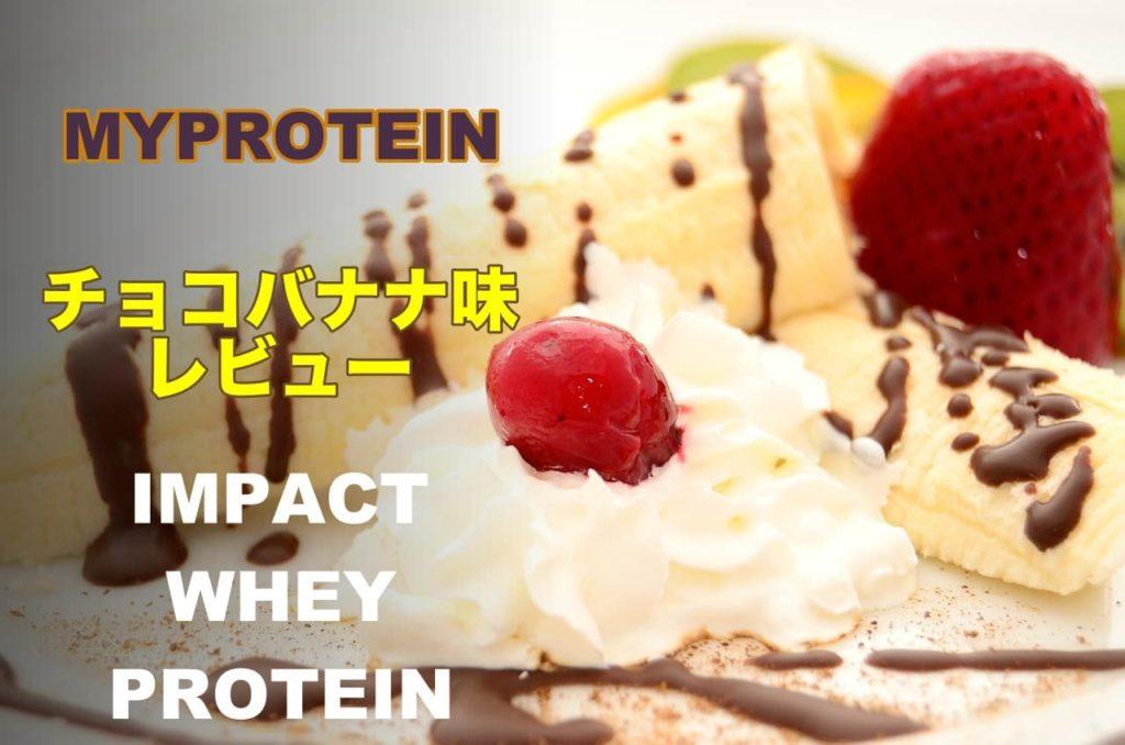 マイプロテインレビューチョコバナナ味はリピ必須