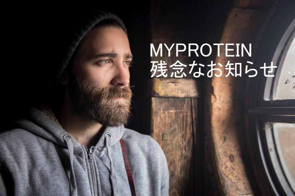 MYPROTEINのお知らせ