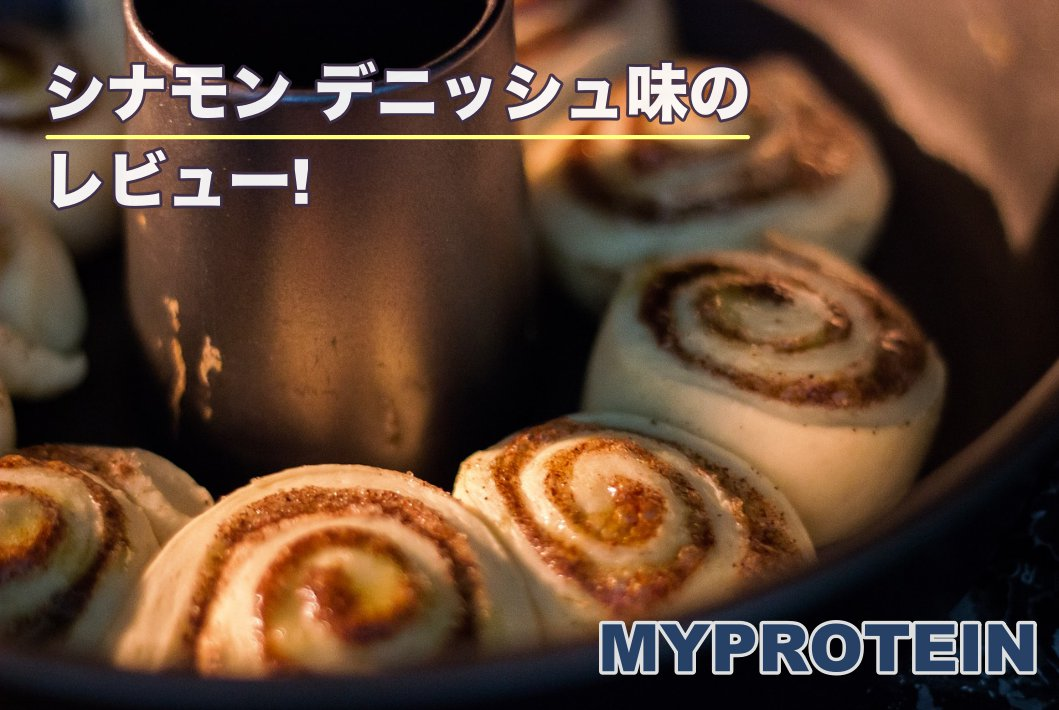 MYPROTEINシナモンデニッシュ味